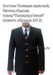 Костюм Полиция мужской Китель+Брюки