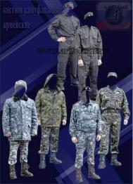 мвд.л-04костюм камуфляжный армейские