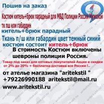 Костюм китель+брюк парадный для МВД Полиции России Мужской