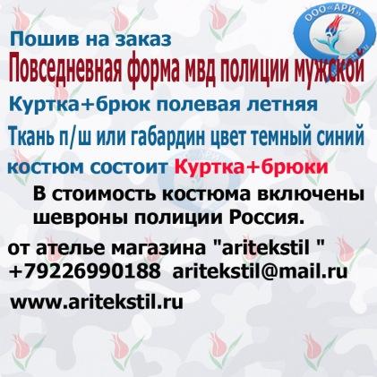 Куртка Летняя ПОЛИЦИИ России-3