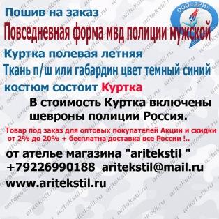 Куртка Летняя ПОЛИЦИИ России-4